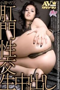 Anal Fucking Pure Nakadashi. Maria Ozawa